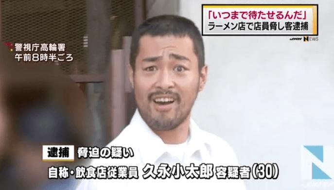 東京都港区のラーメン店脅迫事件にニュースのキャプチャ画像