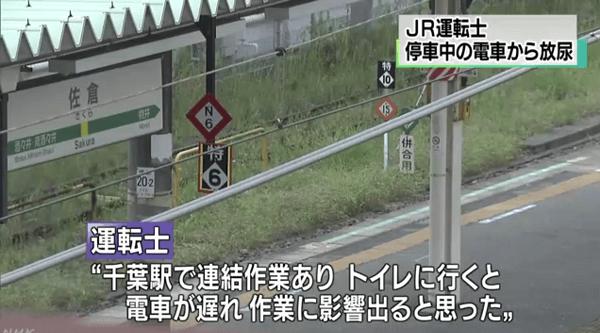 千葉県佐倉市六崎の佐倉駅で運転士放尿ニュースのキャプチャ画像