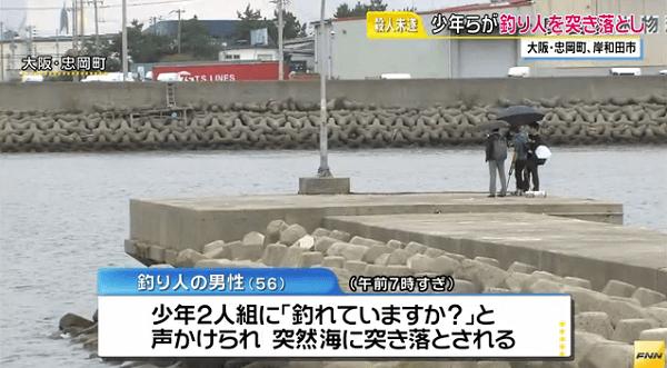 忠岡町と岸和田市の釣り人殺人未遂事件ニュースのキャプチャ画像「釣れてますか」