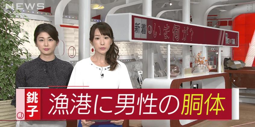 千葉県銚子市新生町のバラバラ殺人・死体遺棄事件のニュースのキャプチャ画像