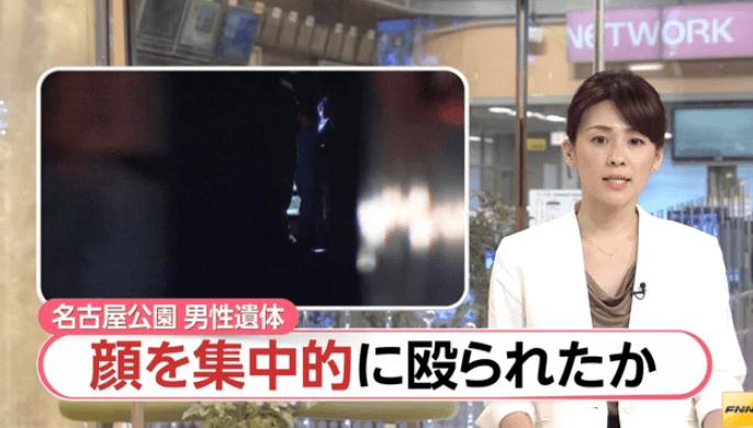 愛知県名古屋市中村区押木田町の押木田公園殺人事件ニュースのキャプチャ画像
