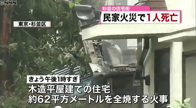 東京都杉並区下高井戸の男性1人死亡火事のニュースのキャプチャ画像