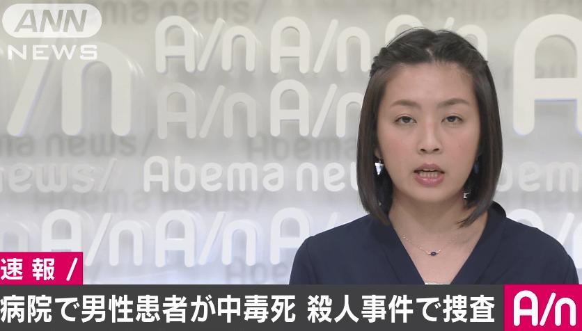 神奈川県横浜市神奈川区大口通の大口病院の毒物殺人事件のニュースのキャプチャ画像