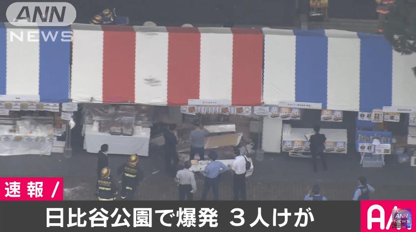 東京都千代田区の日比谷公園のガス爆発ニュースのキャプチャ画像