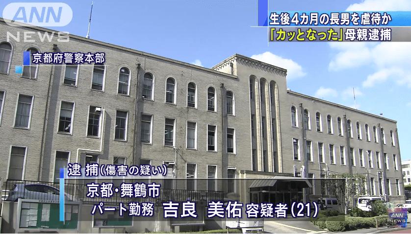 京都府舞鶴市八反田北町の赤ちゃん暴行ニュースのキャプチャ画像