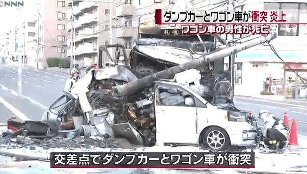 北海道札幌市豊平区月寒東のダンプカーと乗用車の衝突事故ニュースのキャプチャ画像