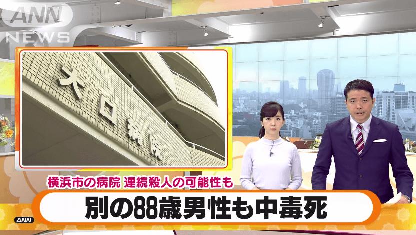 久保木愛弓(くぼき あゆみ)が逮捕された殺人事件ニュースのキャプチャ画像