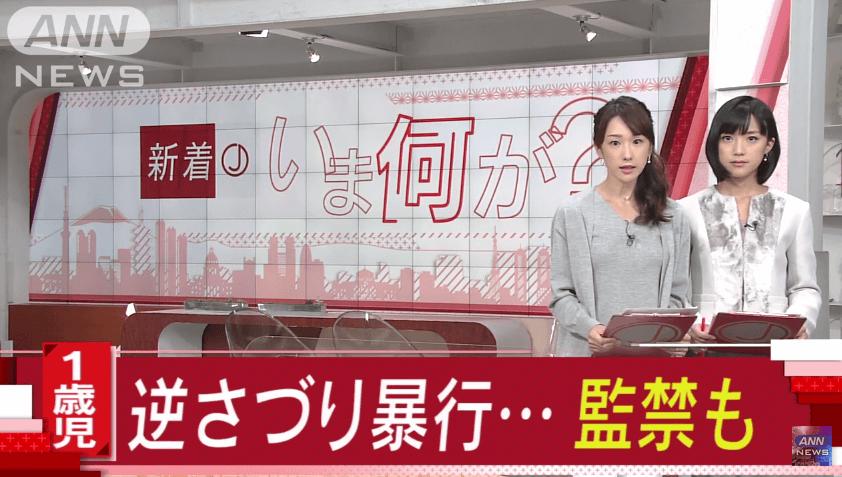 大阪府高槻市登町の虐待ニュースのキャプチャ画像