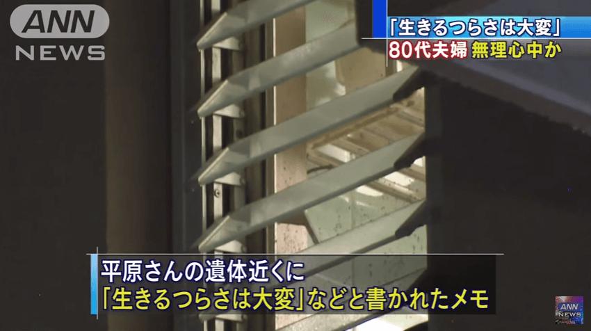 東京都立川市柏町の夫婦殺人事件のニュースのキャプチャ画像