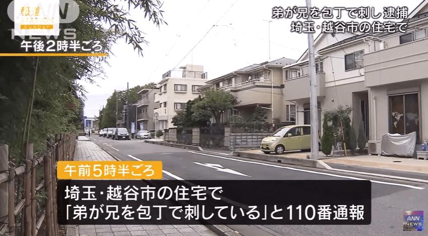 埼玉県越谷市の次男が長男を包丁で刺した殺人未遂事件ニュース