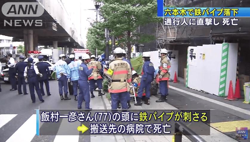 東京都港区六本木の六本木通り沿い工事現場で鉄パイプ落下事故ニュースの画像