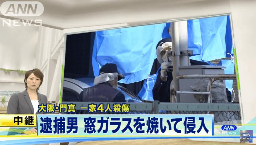 大阪府門真市四宮の一家殺人事件のニュースのキャプチャ画像