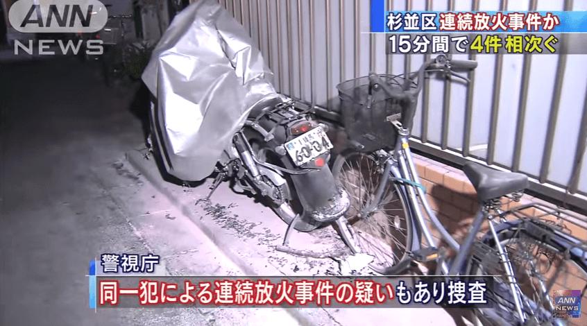 東京都杉並区高円寺北の連続放火事件ニュースのキャプチャ画像