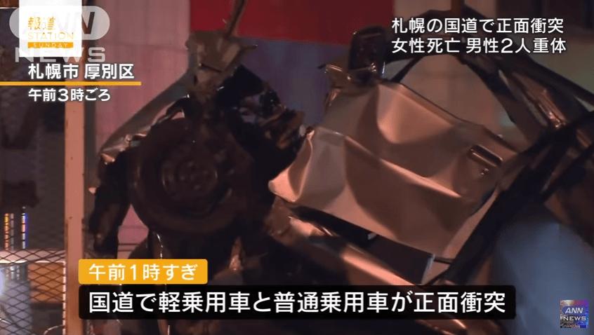 北海道札幌市厚別区大谷地東の衝突事故のニュースのキャプチャ画像