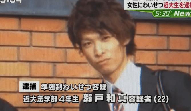近畿大学の学生のわいせつ事件のニュースのキャプチャ画像