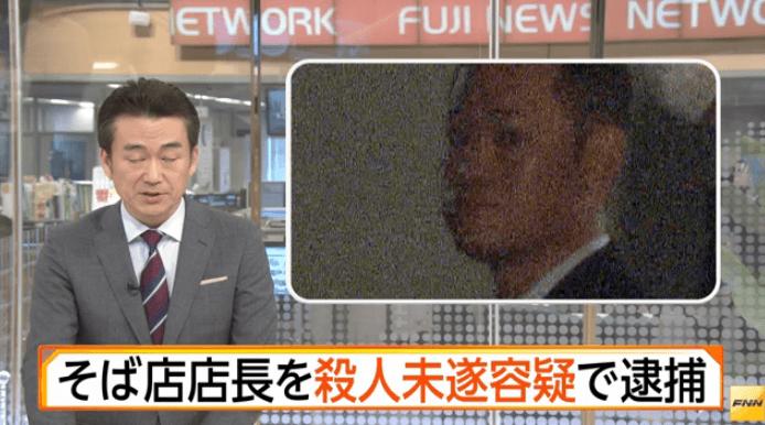 東京都文京区のそば店店長の殺人未遂事件のニュースのキャプチャ画像