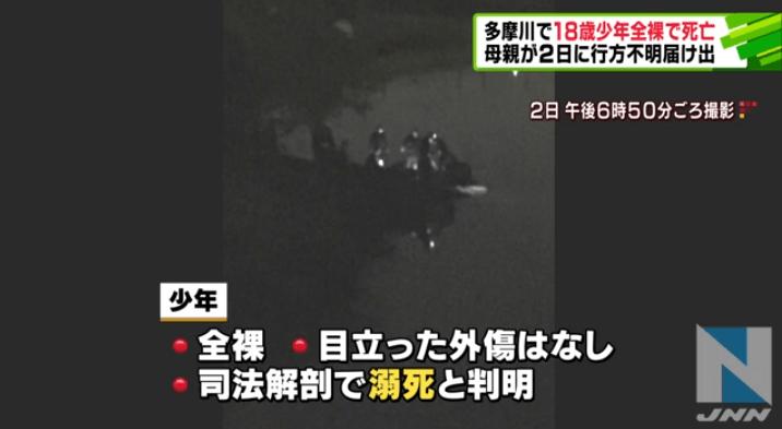 神奈川県川崎市多摩区の多摩川の全裸の少年の遺体発見事件ニュースキャプチャ画像
