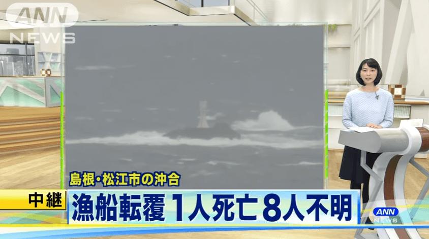 島根県松江市美保関町沖の転覆事故ニュースのキャプチャ画像