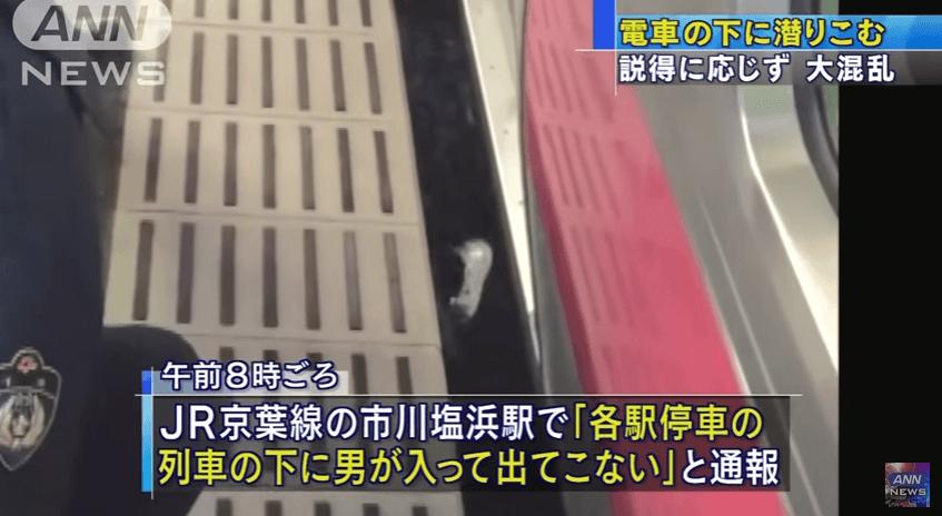 千葉県市川市塩浜の市川塩浜駅の電車の下に立てこもり事件ニュースのキャプチャ画像