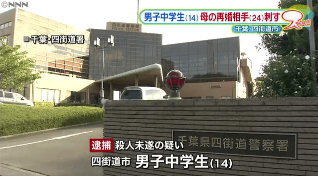 千葉県四街道市の中学生殺人未遂事件のニュースのキャプチャ画像