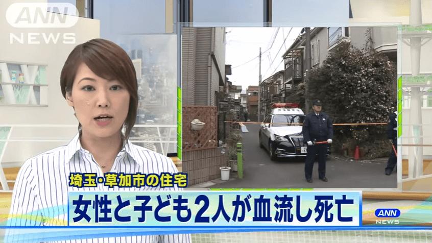 埼玉県草加市西町の外国人家族の無理心中のニュースのキャプチャ画像