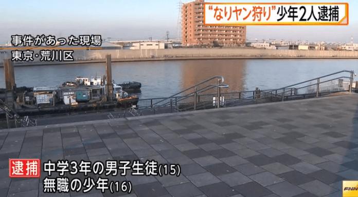 東京都荒川区東尾久のなりヤン狩りのニュースのキャプチャ画像