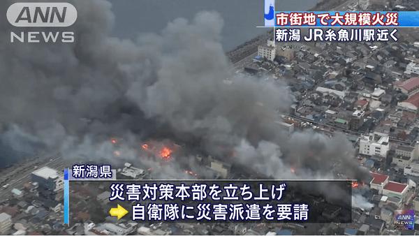 糸魚川市大町・糸魚川駅前の火事ニュースのキャプチャ画像