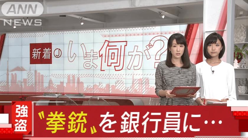 東京都昭島市玉川町の八千代銀行の拳銃強盗事件ニュースのキャプチャ画像