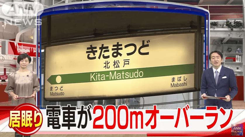 千葉県松戸市上本郷の北松戸駅で電車がオーバーランニュースのキャプチャ画像