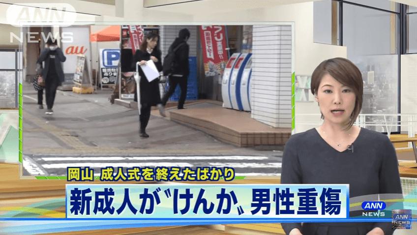 岡山県岡山市北区本町で新成人同士がケンカしたニュースのキャプチャ画像