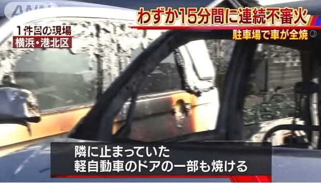 神奈川県横浜市港北区の連続放火事件のニュースのキャプチャ画像