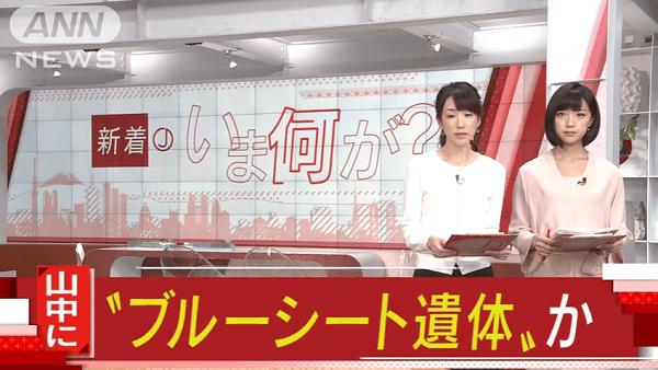 和歌山県田辺市龍神村柳瀬の死体遺棄事件のニュースのキャプチャ画像