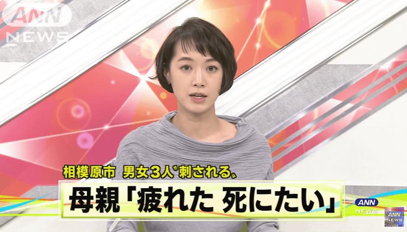 神奈川県相模原市緑区九沢の殺人未遂事件のニュースのキャプチャ画像