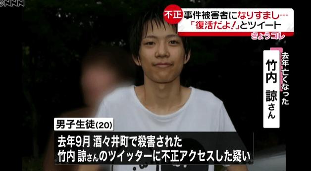 千葉県酒々井町上本佐倉のバラバラ殺人Twitter不正アクセスのニュースのキャプチャ画像