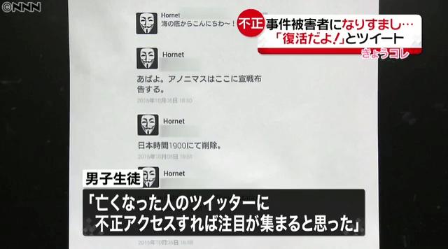 男子高校生が竹内諒さんのTwitterに不正アクセスしてツイートしていたニュースのキャプチャ画像