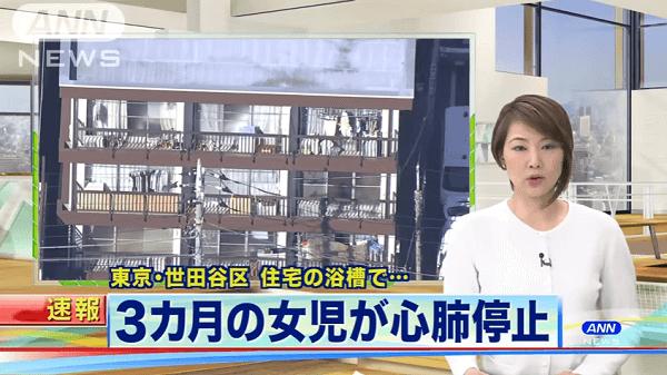 東京都世田谷区南烏山の風呂に赤ちゃんと沈め殺害した殺人事件のニュースのキャプチャ画像