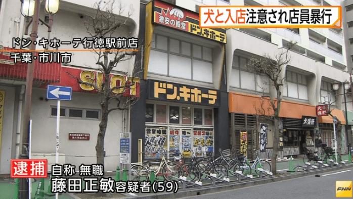 市川市の「ドン・キホーテ行徳駅前店」で女性店員殴る傷害事件のニュースのキャプチャ画像