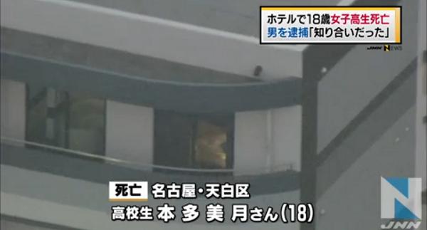 本多美月さん殺人事件で上野太樹が逮捕されたニュースのキャプチャ画像