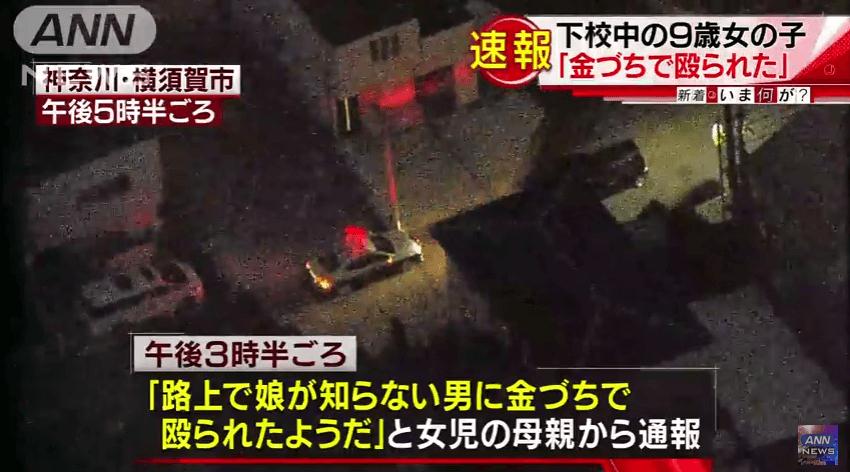 神奈川県横須賀市不入斗町の通り魔傷害事件のニュースのキャプチャ画像