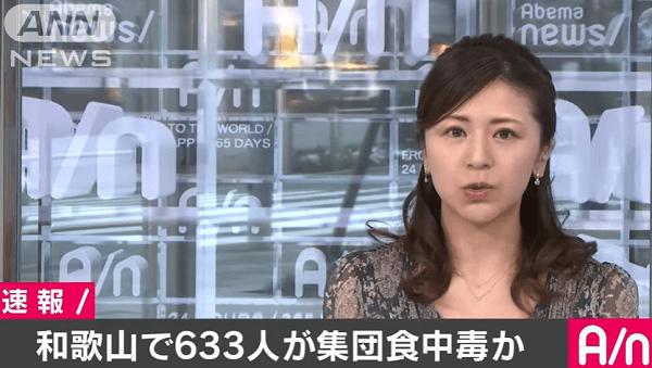 和歌山県御坊市の幼稚園や小中学校の集団食中毒のニュースのキャプチャ画像