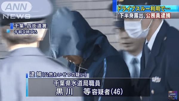 千葉県市原市のドライブスルー下半身露出事件のニュースのキャプチャ画像