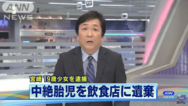 宮崎県宮崎市の少女が胎児を冷蔵庫に放置する死体遺棄事件のニュースのキャプチャ画像