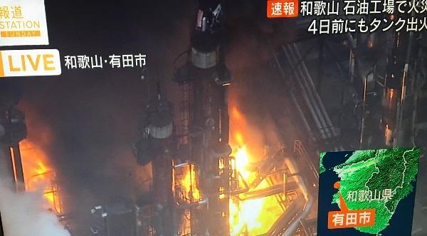 東燃ゼネラル石油の和歌山工場で火事ニュースのキャプチャ画像