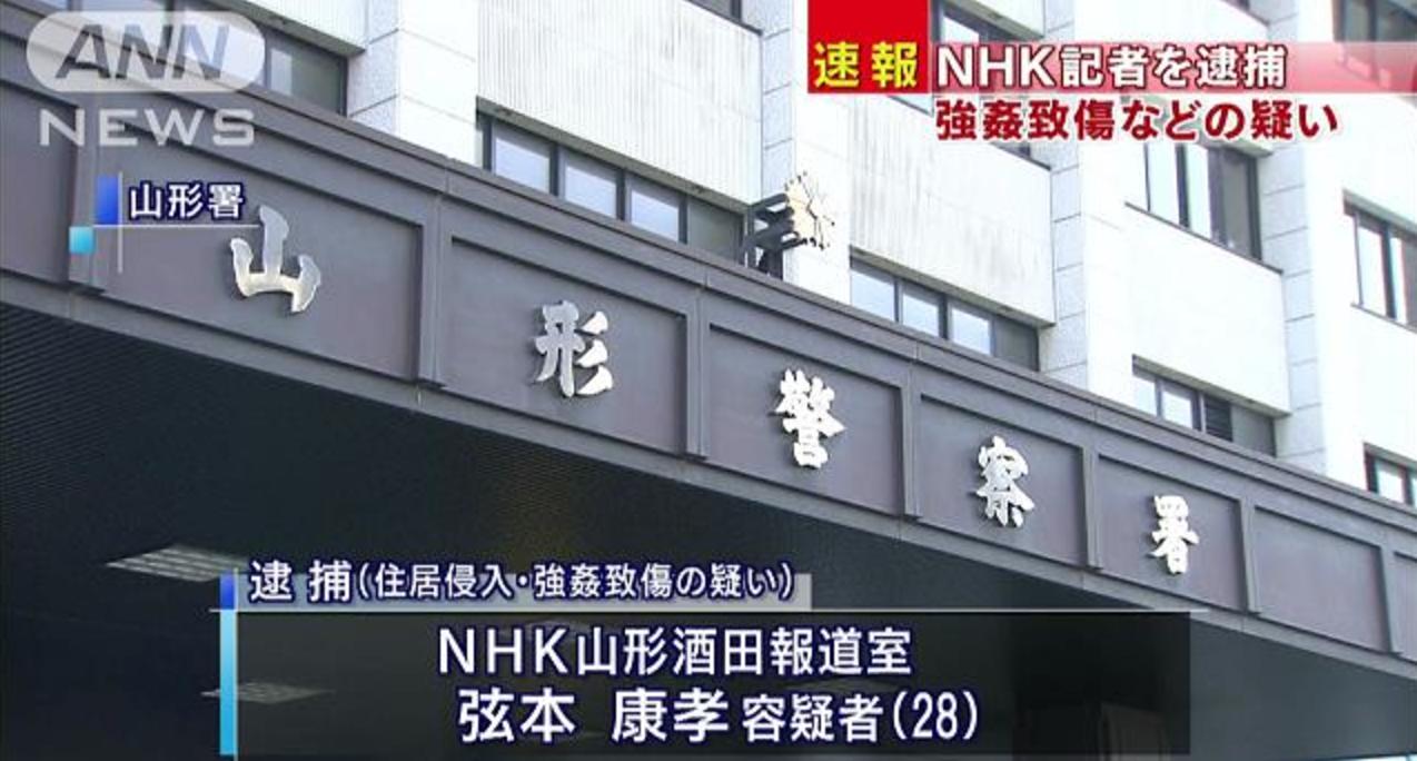NHK山形放送局の記者・弦本康孝容疑者による強姦致傷事件ニュースのキャプチャ画像