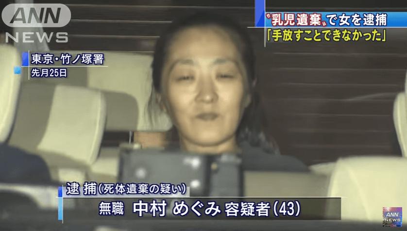 東京都足立区の乳児を段ボールに放置していた死体遺棄事件のニュースのキャプチャ画像