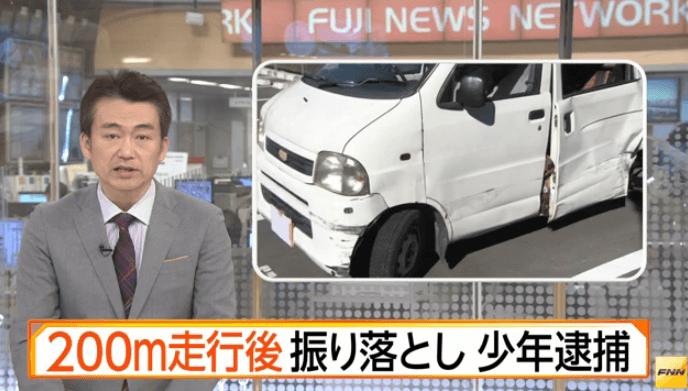 東京都青梅市のボンネットから振り落とす殺人未遂事件ニュースのキャプチャ画像