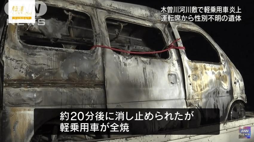 愛知県扶桑町山那大牧の木曽川の焼死体発見ニュースのキャプチャ画像