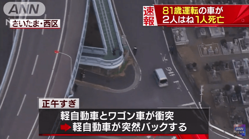 埼玉県さいたま市西区宮前町の事故処理中に事故のニュースのキャプチャ画像