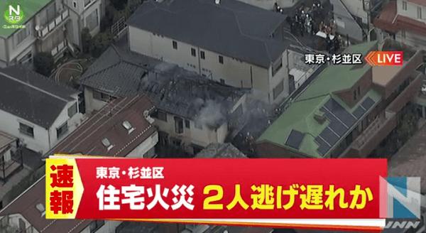 東京都杉並区宮前の火事のニュースのキャプチャ画像