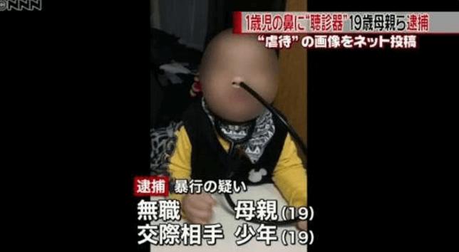 足立区の19歳母親が1歳の赤ちゃんに虐待している様子をTwitterに投稿した画像